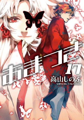 あまつき 17巻 (IDコミックス ZERO-SUMコミックス)の詳細を見る