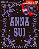ANNA SUI SPRING 2012 COLLECTION (e-MOOK 宝島社ブランドムック)