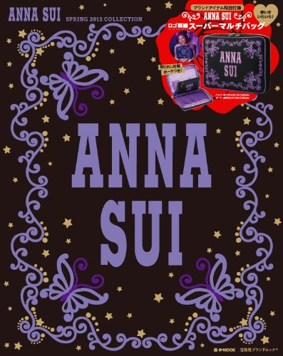 ANNA SUI SPRING 2012 COLLECTION (e-MOOK 宝島社ブランドムック)の詳細を見る