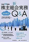 新株主総会実務なるほどQ&A<平成29年版>