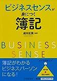 ビジネスセンスが身につく簿記