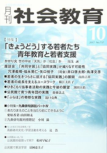 月刊社会教育 2017年 10 月号 [雑誌]