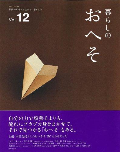 暮らしのおへそ vol.12: 習慣から考える生き方、暮らし方 (私のカントリー別冊)の詳細を見る