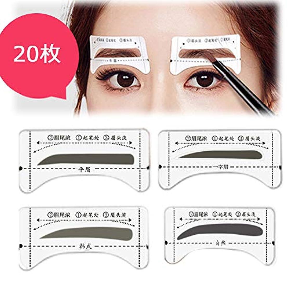 平らにするバックグラウンド世紀眉テンプレート 眉毛 4種20枚(韓国風、一言眉、自然、平らな眉毛)片手使用する