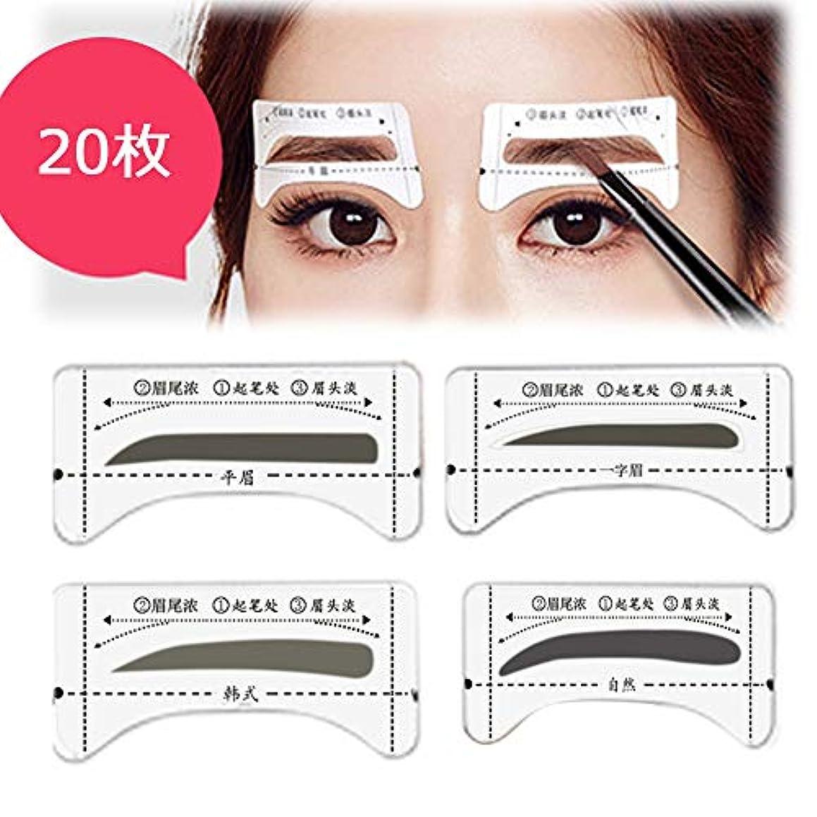 縁石人気ペン眉テンプレート 眉毛 4種20枚(韓国風、一言眉、自然、平らな眉毛)片手使用する
