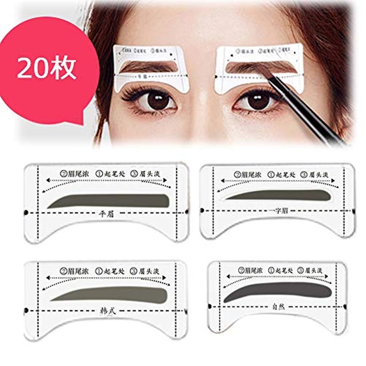 中級アッパー粘着性眉テンプレート 眉毛 4種20枚(韓国風、一言眉、自然、平らな眉毛)片手使用する