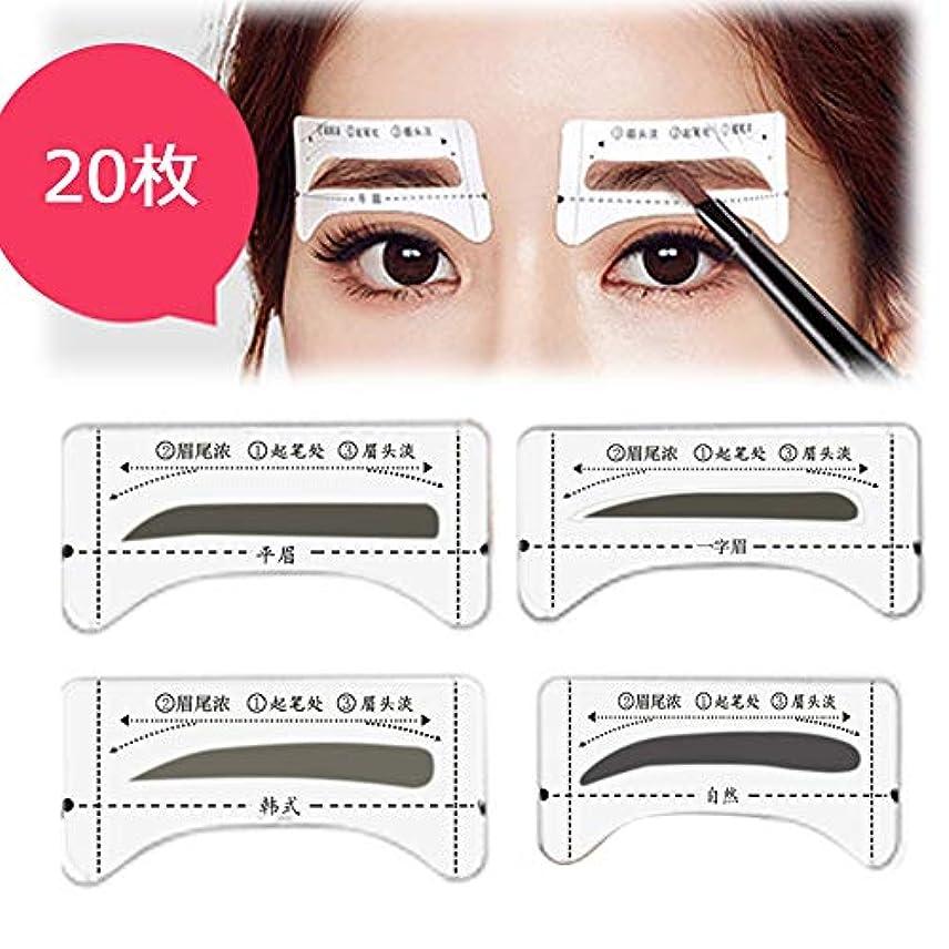 ページリアルメディア眉テンプレート 眉毛 4種20枚(韓国風、一言眉、自然、平らな眉毛)片手使用する
