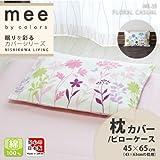 日本製 枕カバー ピロケース リーフ柄 綿100% 抗菌 防臭 45×65cm ピンク