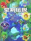 楽しいバイエル併用 聖剣伝説/ベストコレクション