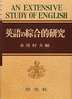 英語の綜合的研究[復刻版]の詳細を見る