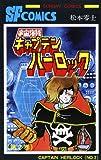 宇宙海賊 キャプテンハーロック 第2巻