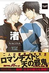渚 2 (CLAPコミックス) コミック