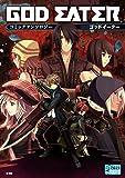 GOD EATERコミックアンソロジー (IDコミックス DNAメディアコミックス)