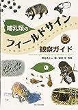 哺乳類のフィールドサイン観察ガイド / 熊谷 さとし のシリーズ情報を見る