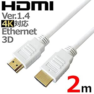[F-FACTORY] [HDMIケーブル 2m 白/ホワイト][Ver1.4](イーサネット・4K2K・高速・3D・ARC・各社リンク・PS3・Xbox対応)WA-20[バルク]