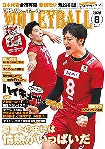 月刊バレーボール 2020年 8月号 [雑誌]