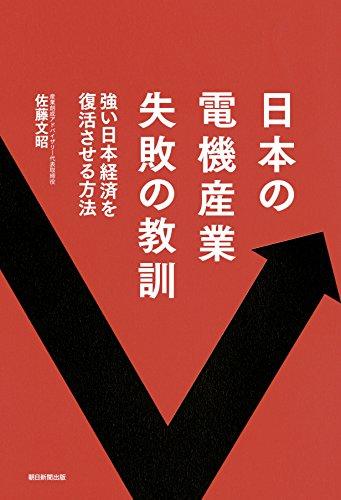 日本の電機産業 失敗の教訓