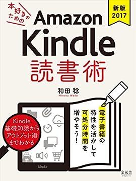 本好きのためのAmazon Kindle 読書術の書影