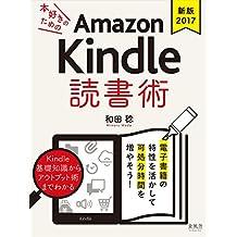 《新版2017》本好きのためのAmazon Kindle 読書術: 電子書籍の特性を活かして可処分時間を増やそう!