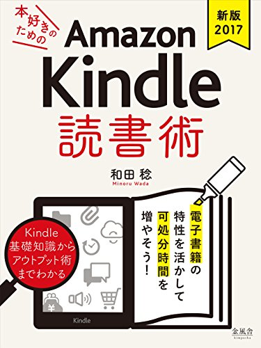 《新版2017》本好きのためのAmazon Kindle 読書術: 電子書籍の特性を活かして可処分時間を増やそう!