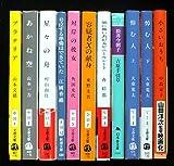 直木賞受賞作品 〔2000年代〕 文庫11冊セット(1) (文庫古書セット)