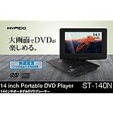 HYFIDO 14インチ ポータブル DVDプレーヤー ST-140N