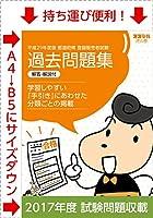 登録販売者試験対策 過去問題集(平成29年度試験)
