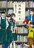 図書館の主 15 (芳文社コミックス)