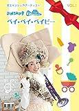 音スキンシップアーティスト「JINTAッタ」ベイ・ベイ・ベイビー [DVD]