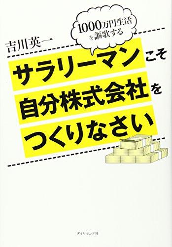 サラリーマンこそ自分株式会社をつくりなさい――1000万円生活を謳歌するの詳細を見る