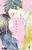 きらきら小世界 分冊版(1) (別冊フレンドコミックス)