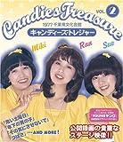 キャンディーズ・トレジャー VOL.2[Blu-ray/ブルーレイ]