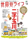 世田谷ライフマガジン 36 (エイムック 2141)