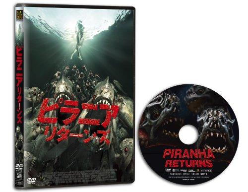 ピラニア リターンズ [DVD]の詳細を見る
