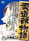 柔道部物語 日本一の樋口に挑戦だ! (講談社プラチナコミックス)