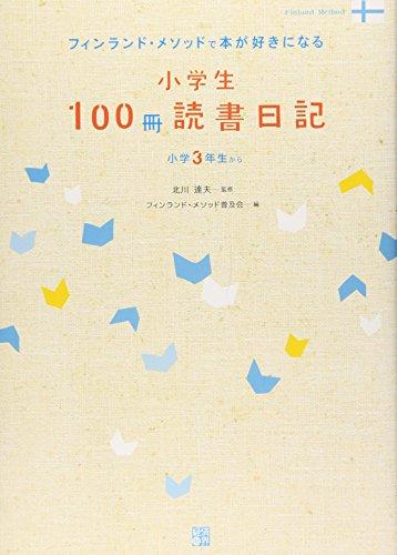 小学生100冊読書日記―フィンランド・メソッドで本が好きになる (RYU SELECTION)