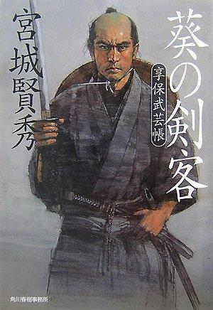 葵の剣客—享保武芸帳 (時代小説文庫)