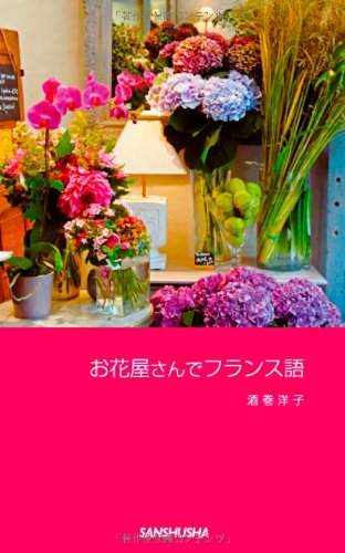 お花屋さんでフランス語