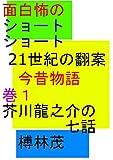 21世紀の翻案今昔物語: 芥川龍之介の七話