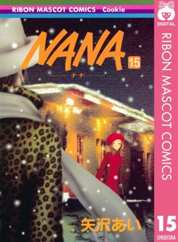NANA―ナナ― 15 (りぼんマスコットコミックスDIGITAL)