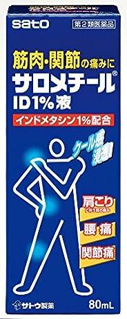 【第2類医薬品】サロメチールID1%液 80mL ※セルフメディケーション税制対象商品