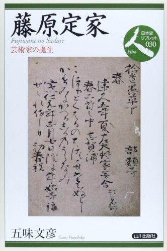 藤原定家―芸術家の誕生 (日本史リブレット人)