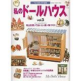 私のドールハウス vol.3 粘土を使っておいしい食べ物づくり (Gakken Interior Mook)