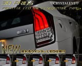 クリスタルアイ CRYSTALEYE 30 プリウス 流れるウィンカー ファイバーフルLEDテールランプ V4 ブラック ZVW30 前期 後期 PHV 対応 シーケンシャルウィンカー