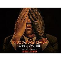 アメリカン・クライム・ストーリー/O・J・シンプソン事件 シーズン 1 (字幕版)