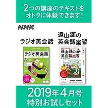 NHK ラジオ英会話 遠山顕の英会話楽習 特別お試しセット 2019年 4月号 [雑誌] (NHKテキスト)