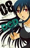DCD(8) (少年サンデーコミックス)