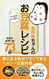 おかめちゃんのアイデアいっぱいお豆腐レシピ からだおもいの73品 (ミニCookシリーズ) 画像
