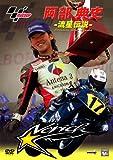 阿部典史 -流星伝説-Shooting Star Legend[WVD-134][DVD]