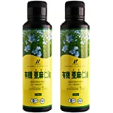 有機亜麻仁油(フラックスオイル)ニュージーランド産 2本セット